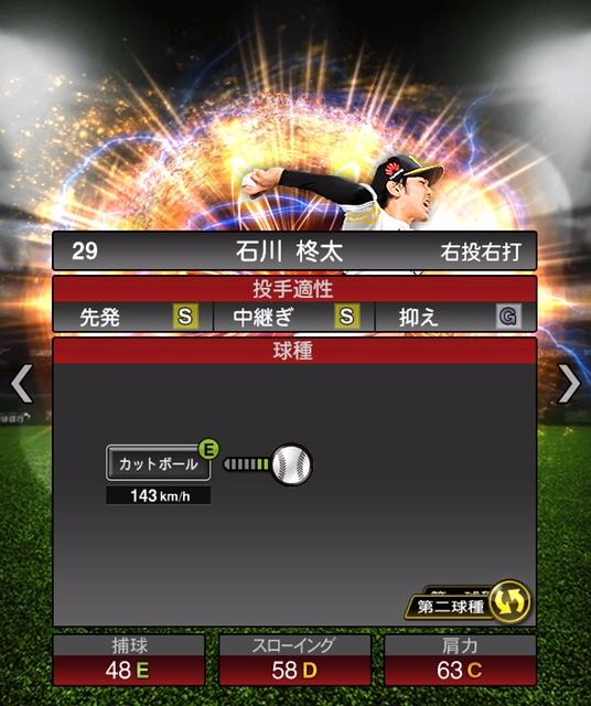 2018-s2-石川柊太-投手適性-第二球種