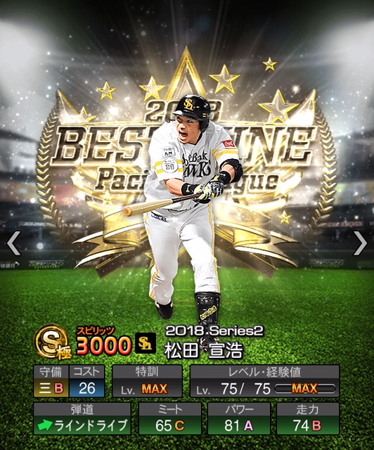 2018-b9-松田宣浩