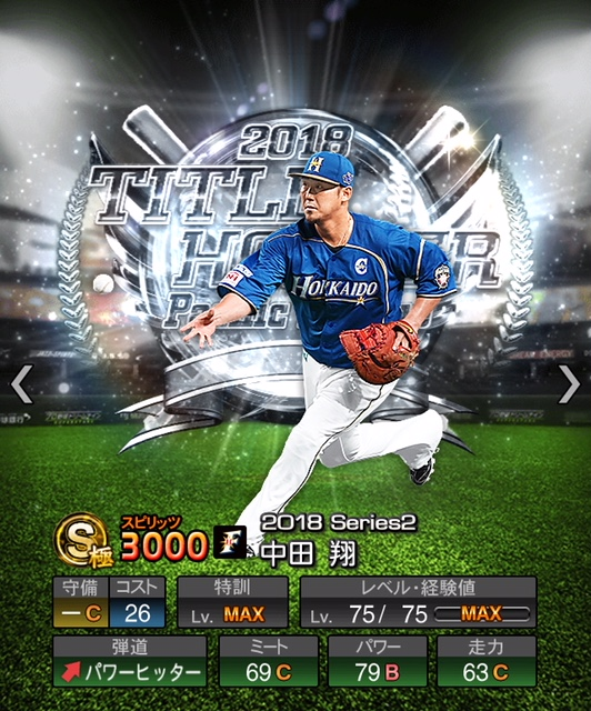 2018-th-中田翔