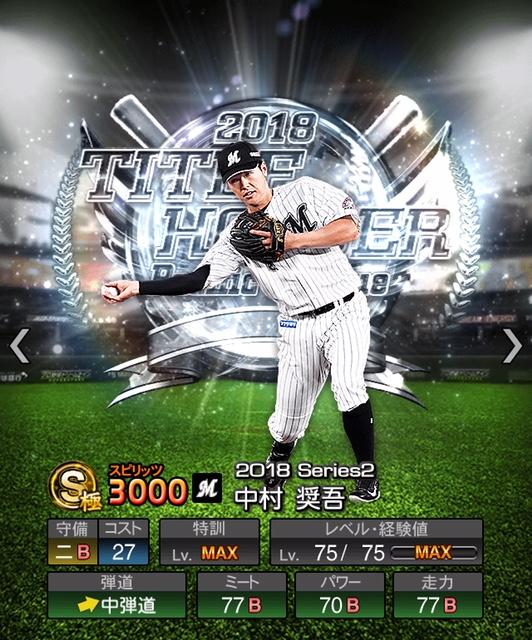 2018-th-中村奨吾