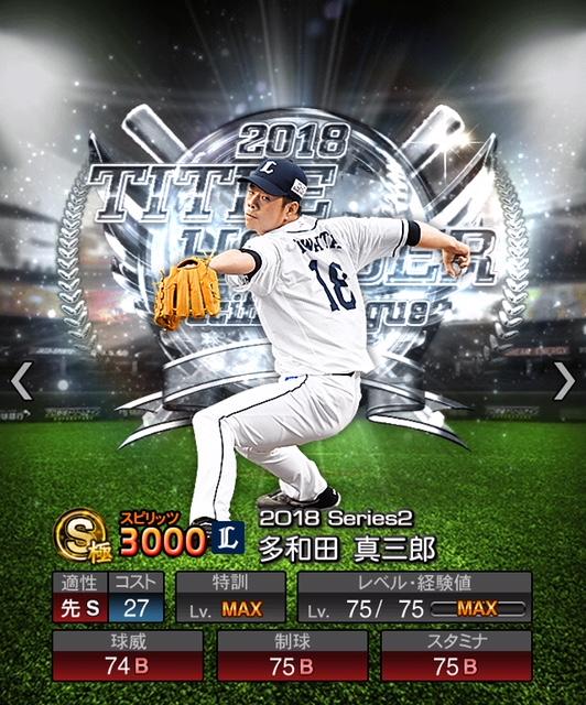 2018-th-多和田真三郎