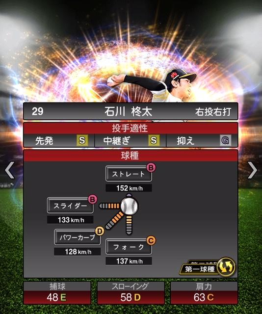 2018-s2-石川柊太-投手適性-第一球種