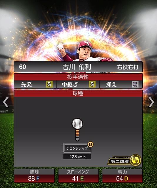 2018-s2-古川侑利-投手適性-第二球種