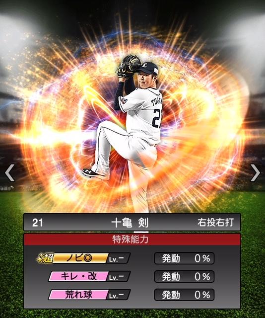 2018-s2-十亀剣-特殊能力