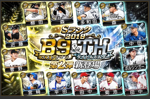 b9th-2