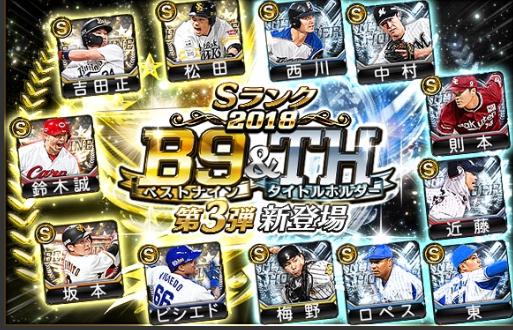 2018-b9th-3