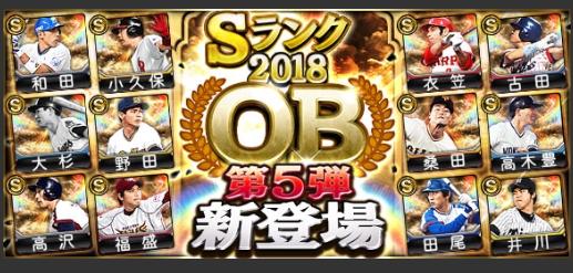 s2-ob-5