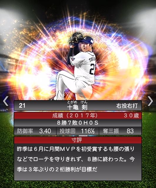 2018-s2-十亀剣-寸評