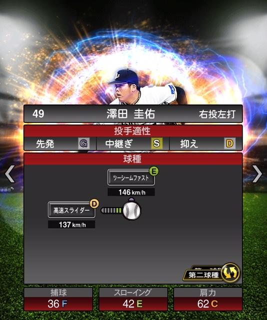 2018-s2-澤田圭佑-投手適性-第二球種