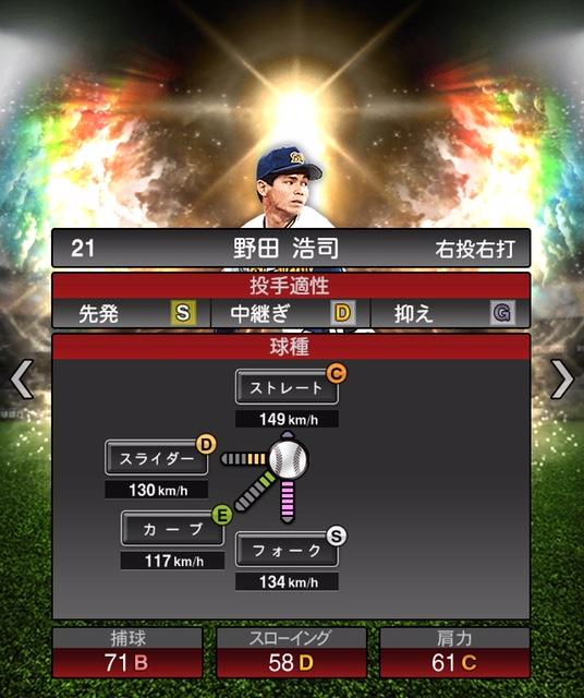 2018-s2-野田浩司-投手適性