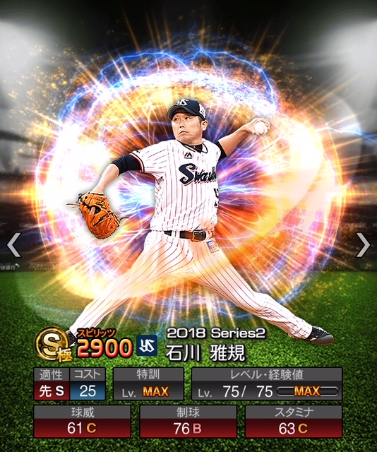 2018-s2-石川雅規