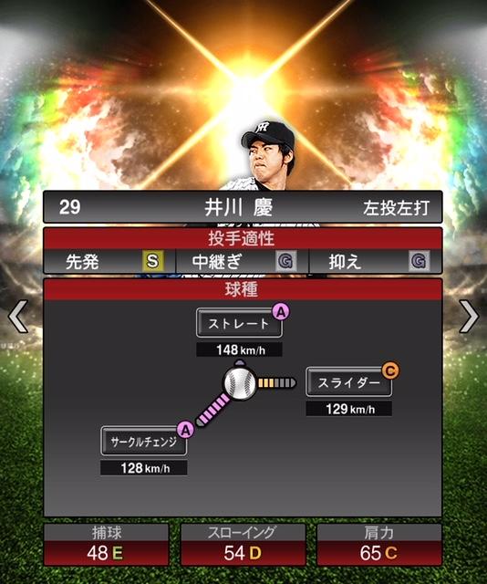 2018-s2-井川慶-投手適性