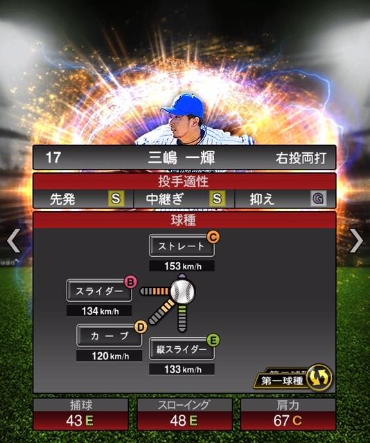 2018-s2-三嶋一輝-投手適性-第一球種