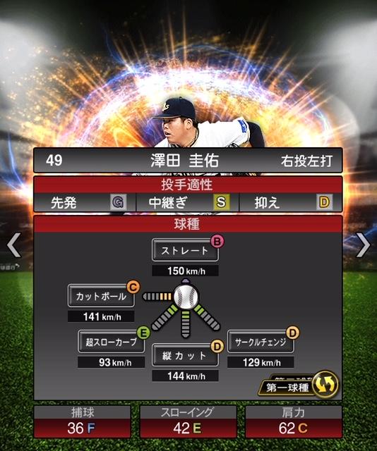 2018-s2-澤田圭佑-投手適性-第一球種