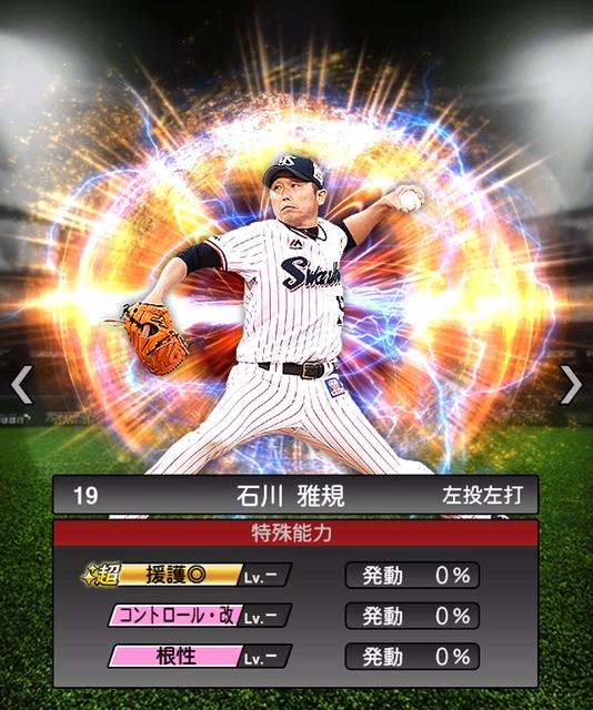 2018-s2-石川雅規-特殊能力