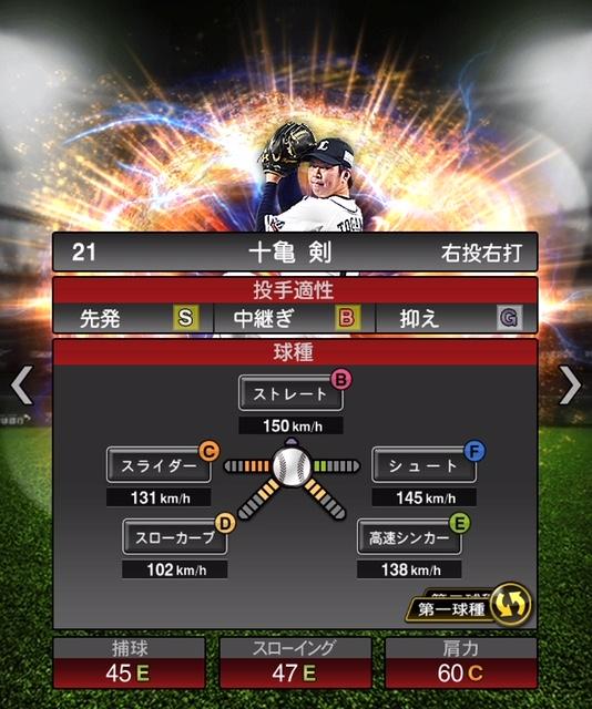 2018-s2-十亀剣-投手適性-第一球種