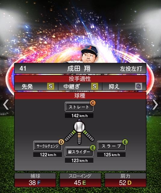 2018-sj-成田翔-投手適性