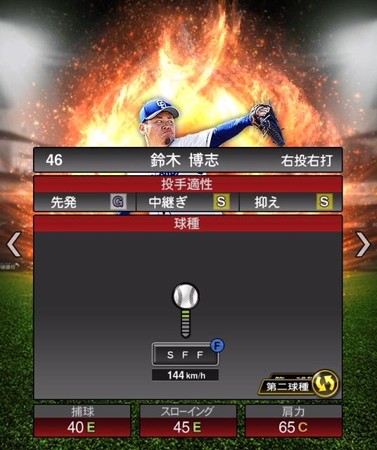 2019-s1-鈴木博志-投手適性-第二球種