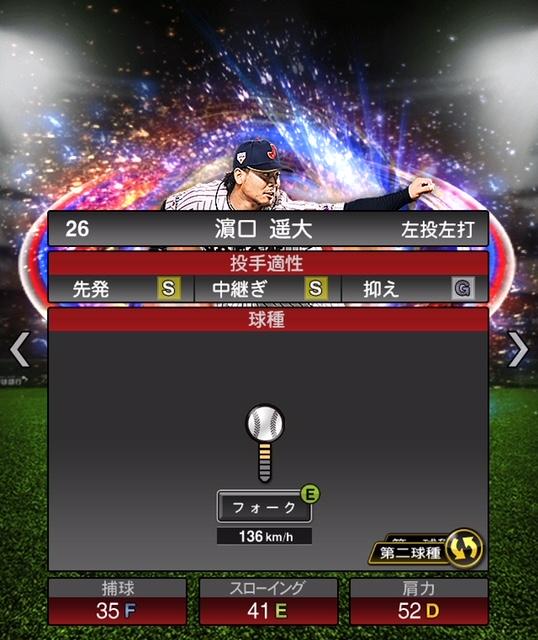 2018-sj-濱口遥大-投手適性-第二球種