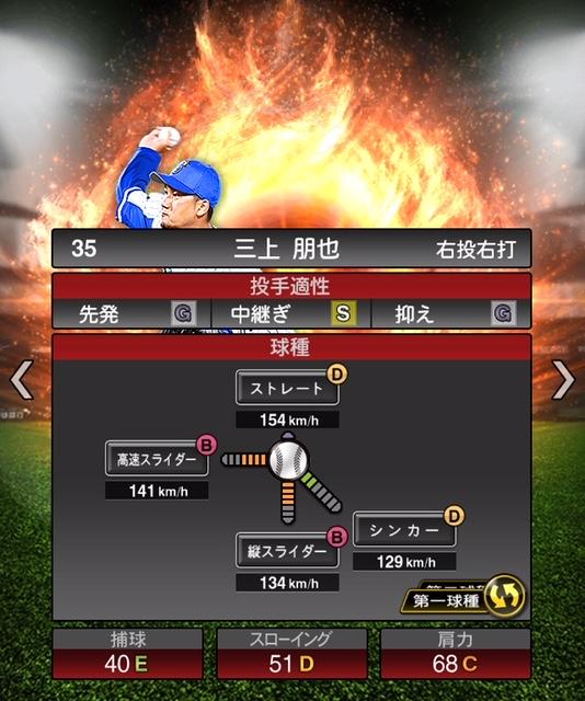 2019-s1-三上朋也-投手適性-第一球種