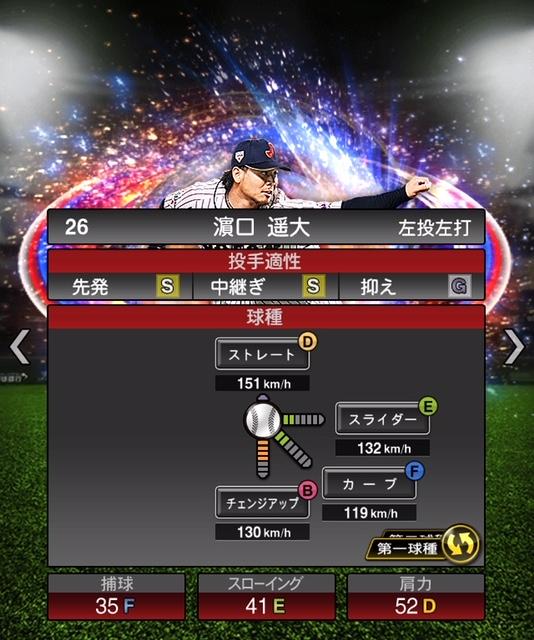 2018-sj-濱口遥大-投手適性-第一球種