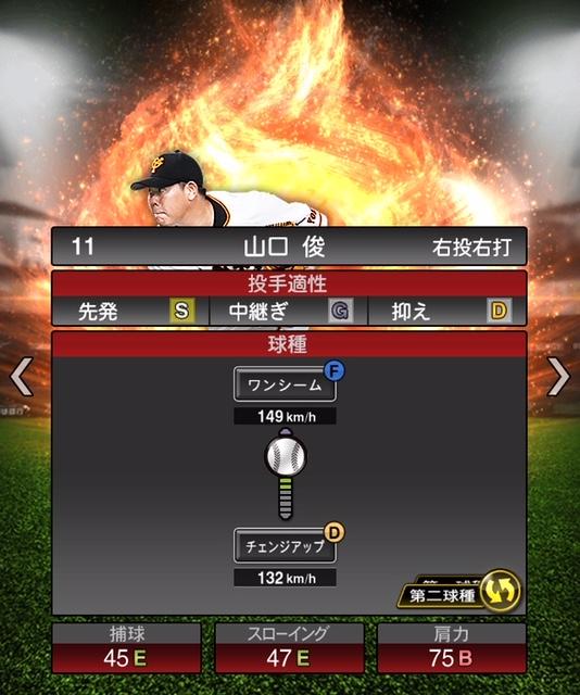 2019-s1-山口俊-投手適性-第二球種