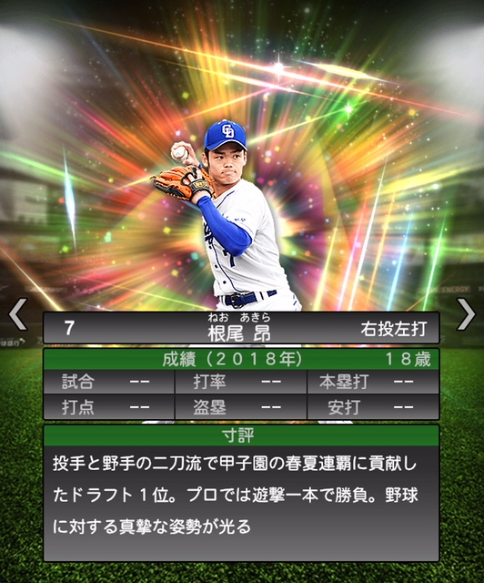 2019-s1-根尾昴-寸評