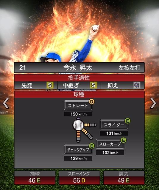2019-s1-今永昇太-投手適性