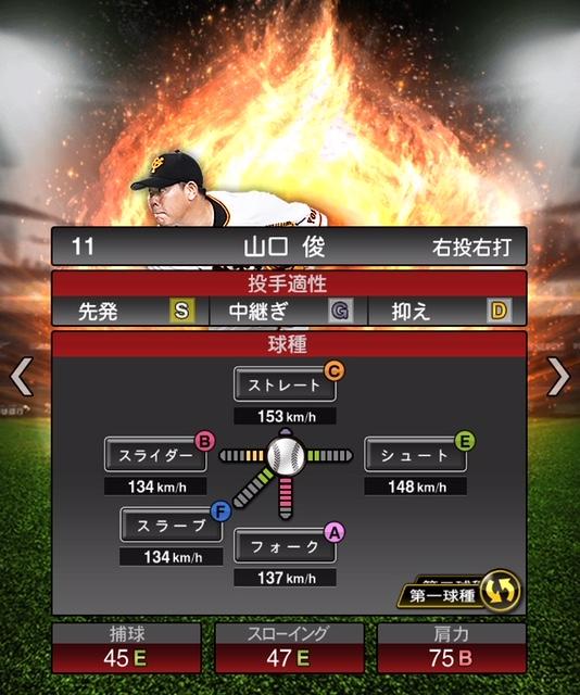2019-s1-山口俊-投手適性-第一球種