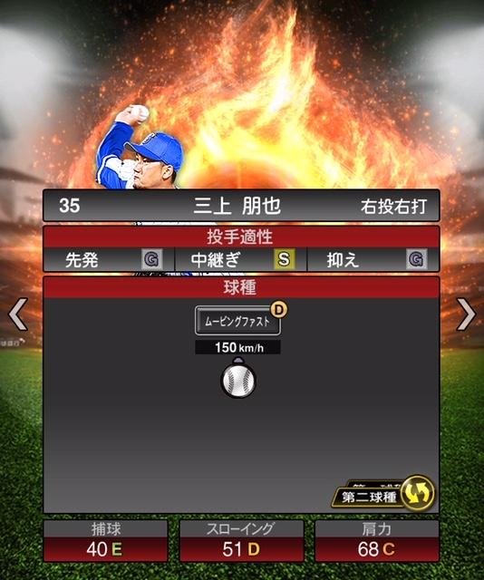 2019-s1-三上朋也-投手適性-第二球種