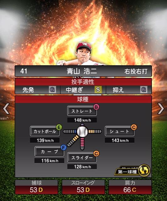 2019-s1-青山浩二-投手適性-第一球種