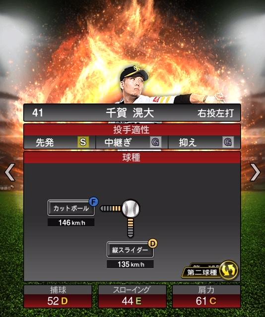 2019-s1-千賀滉大-投手適性-第二球種