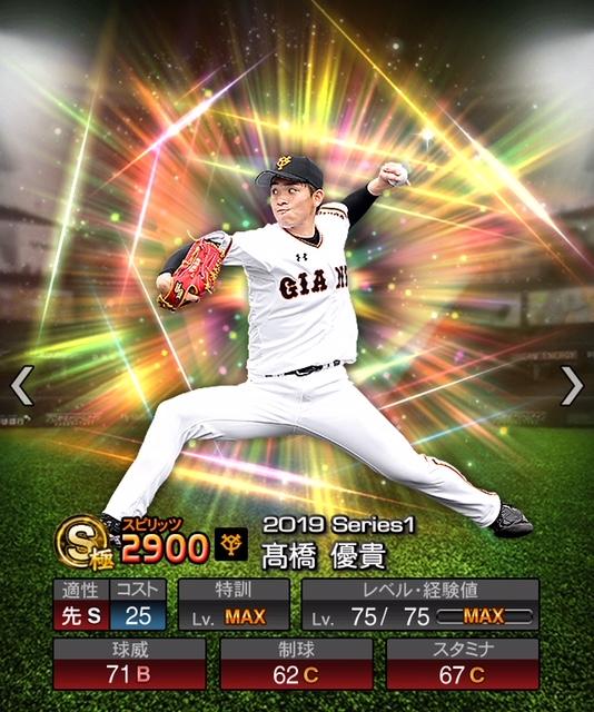 2019-s1-高橋優貴