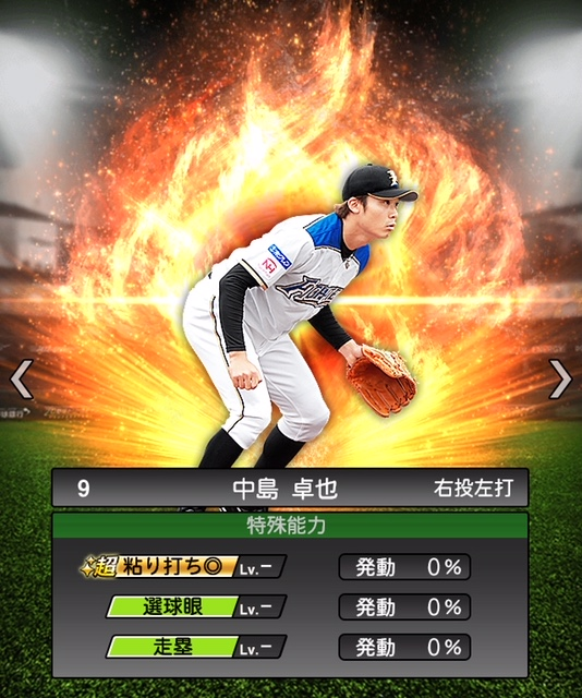 2019-s1-中島卓也-特殊能力