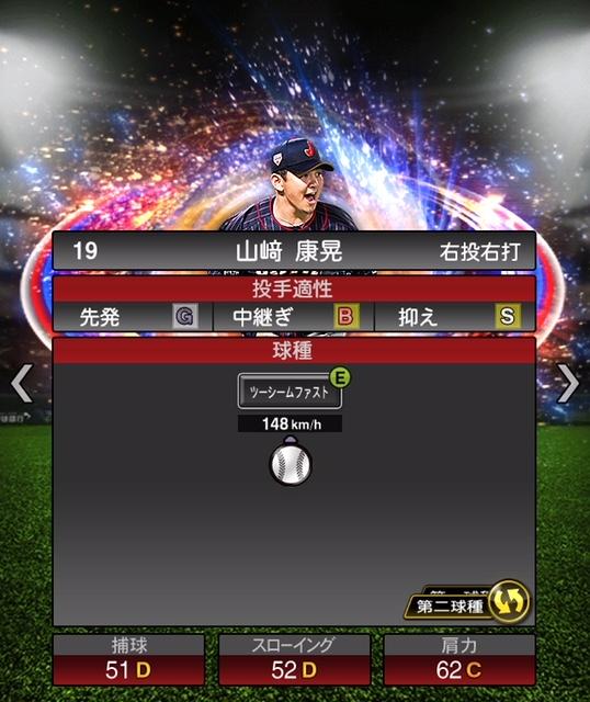 2018-sj-山崎康晃-投手適性-第二球種