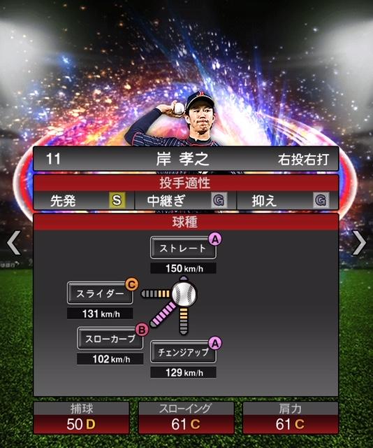 2018-sj-岸孝之-投手適性