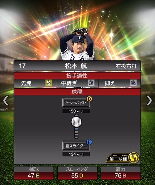 2019-s1-松本航-投手適性-第二球種