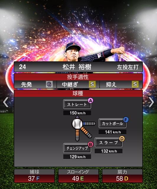 2018-sj-松井裕樹-投手適性