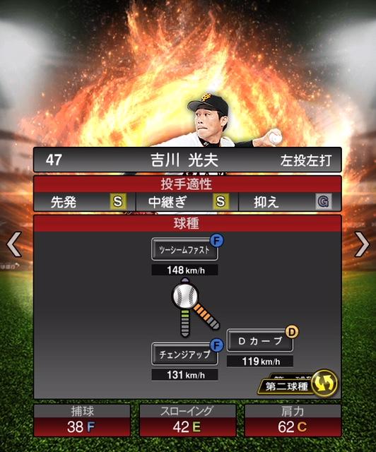 2019-s1-吉川光夫-投手適性-第二球種