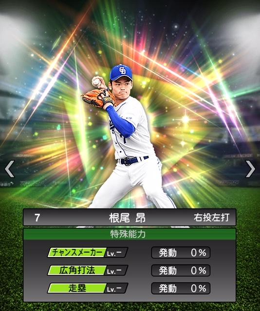 2019-s1-根尾昴-特殊能力