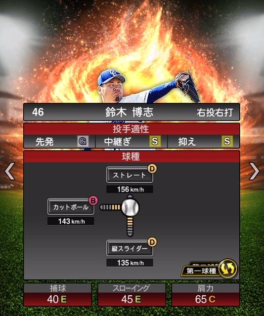 2019-s1-鈴木博志-投手適性-第一球種