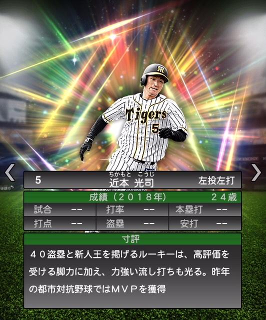 2019-s1-近本光司-寸評