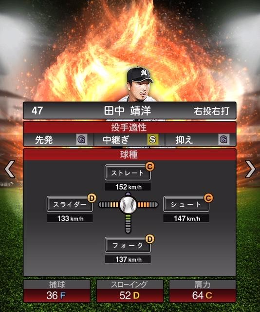 2019-s1-田中靖洋-投手適性