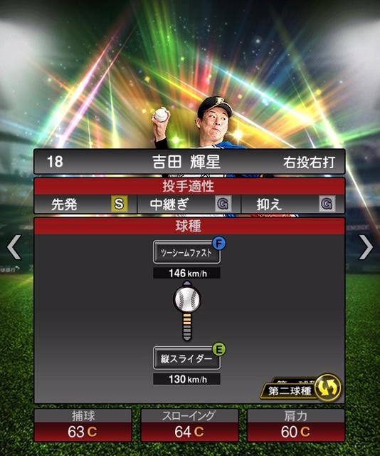 v2019-s1-吉田輝星-投手適性-第二球種