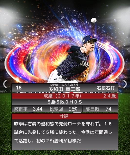 2018-sj-多和田真三郎-寸評