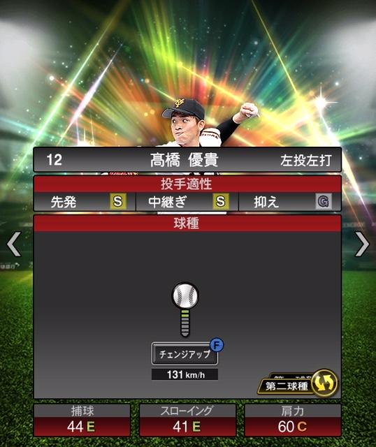 2019-s1-高橋優貴-投手適性-第二球種