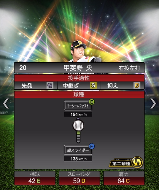 2019-s1-甲斐野央-投手適性-第二球種