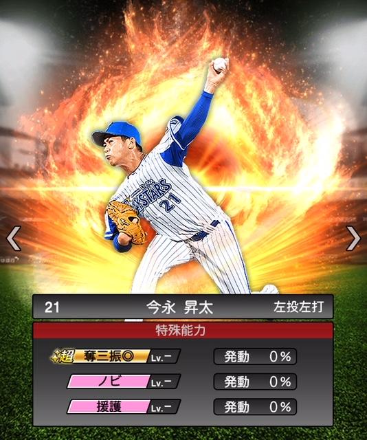 2019-s1-今永昇太-特殊能力