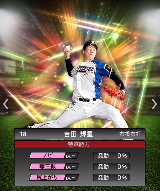 2019-s1-吉田輝星-特殊能力