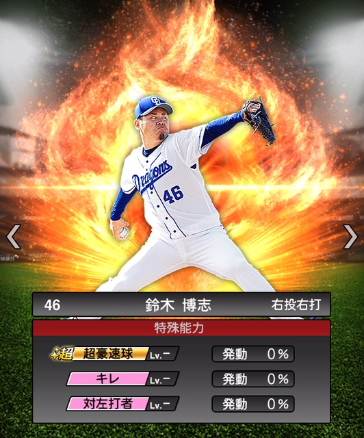 2019-s1-鈴木博志-特殊能力